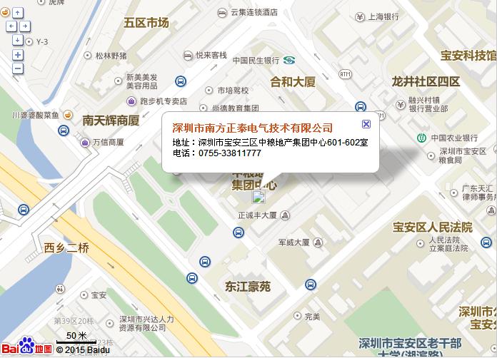 深圳市南方正泰电气技术有限公司办公室地址
